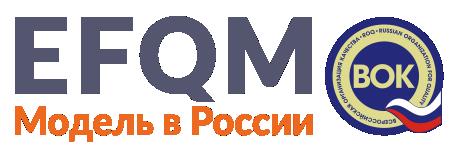 ВОК - Национальная партнерская организация EFQM в России